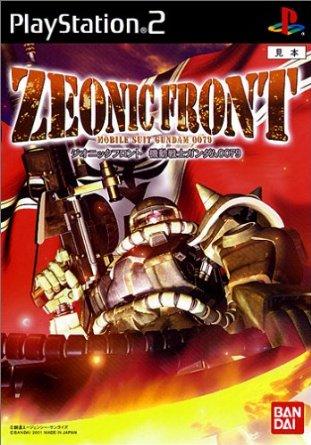 ジオニックフロント 機動戦士ガンダム0079 バンダイ PlayStation2 新品