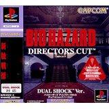 バイオハザードディレクターズカット デュアルショックVer. PlayStation 未使用
