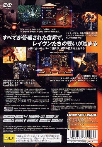 アーマード・コア3 PlayStation2 新品