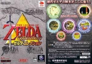 ゼルダコレクション 任天堂 ゲームキューブ 未使用