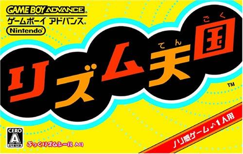 リズム天国 任天堂 GAMEBOY ADVANCE 未使用
