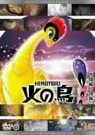 火の鳥 太陽編・後編 [DVD]
