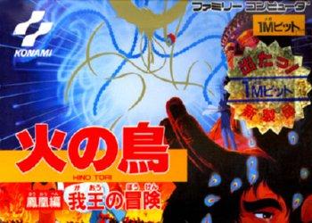 【ファミコン】火の鳥-鳳凰編-我王の冒険【カセット】 コナミ FAMILY COMPUTER 未使用