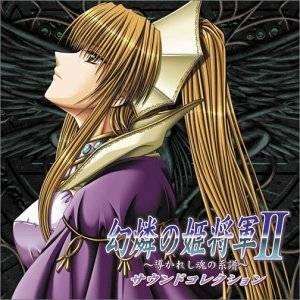 幻燐の姫将軍II~導かれし魂の系譜~サウンドコレクション(CCCD) CD 新品