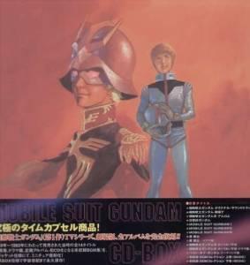 機動戦士ガンダム CD-BOX 新品