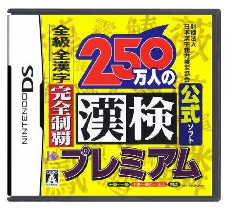 財団法人日本漢字能力検定協会公式ソフト 250万人の漢検プレミアム 全級 全漢字 完全制覇 Nintendo DS 新品