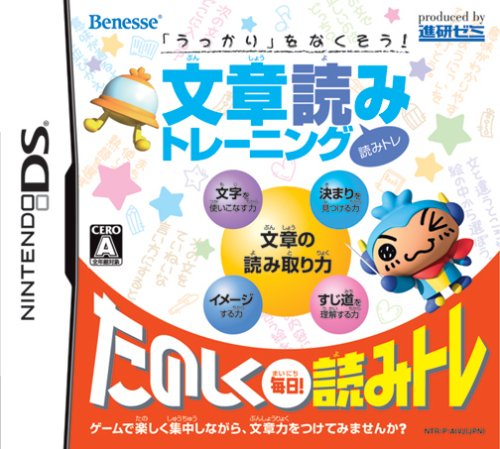 「うっかり」をなくそう! 文章読みトレーニング 読みトレ ベネッセコーポレーション Nintendo DS 新品