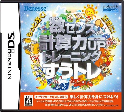 もっと速く!正確に! 数センス・計算力UPトレーニング すうトレ ベネッセコーポレーション Nintendo DS 新品