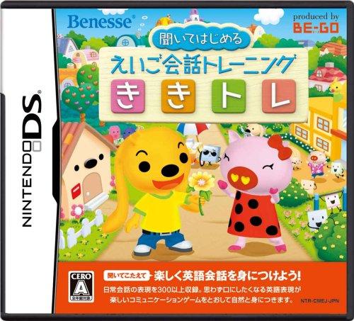 聞いてはじめる えいご会話トレーニング ききトレ ベネッセコーポレーション Nintendo DS 新品