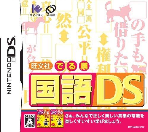 旺文社 でる順 国語DS Nintendo DS 新品