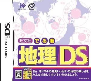 旺文社 でる順 地理DS Nintendo DS 新品
