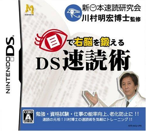 目で右脳を鍛える DS速読術 Nintendo DS 新品