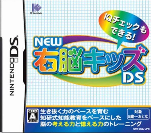 NEW 右脳キッズDS Nintendo DS 新品