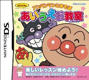 アンパンマンとあそぼ あいうえお教室(特典無し) Nintendo DS 新品