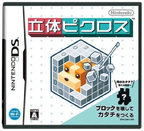 立体ピクロス 任天堂 Nintendo DS 新品