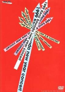 1999 正月コンサート [DVD](中古)マルチレンズクリーナー付き