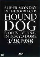 SUPER MONDAY IN THE 207 BLOODS [DVD] HOUND DOG(中古)マルチレンズクリーナー付き