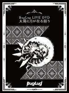 BugLug LIVE DVD「太陽と月が在る限り」 (初回限定豪華盤) 新品