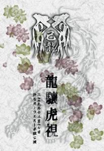 龍驤虎視~二○○九年十二月七日渋谷オーウエスト単独公演~ [DVD] 己龍  新品