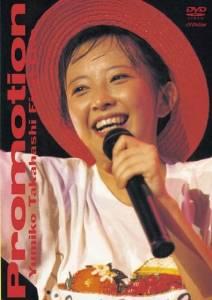 プロモーション~高橋由美子 ファースト・ライヴ~ [DVD] 新品