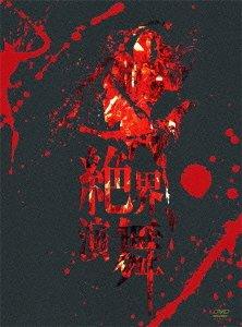 絶界演舞(完全限定プレス盤) [DVD] 陰陽座 新品