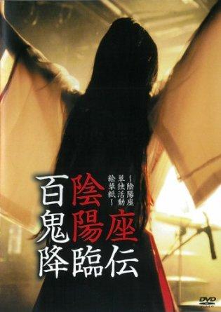 百鬼降臨伝 [DVD] 陰陽座 新品