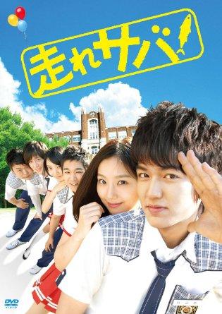 超熱 走れサバ! [DVD] イ・ミンホ 新品, 黒田庄町 f2ae35ab