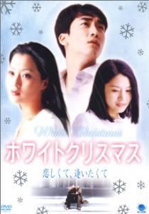 ホワイトクリスマス 恋しくて、逢いたくて [DVD] ソン・スンホン  新品