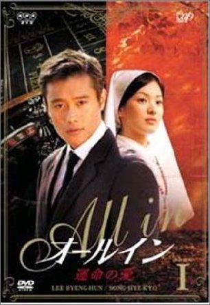 オールイン DVD-BOX 1 イ・ビョンホン 新品