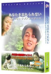 「あなたを忘れられない」 ~ せつないラブストーリー ~ [DVD] チョン・ドヨン ソ・ジソブ 新品