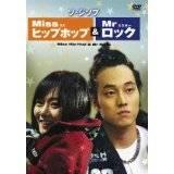 ミス・ヒップホップ&ミスター・ロック [DVD] ソ・ジソプ 新品