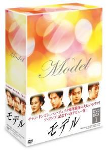 モデル DVDBOX1 チャン・ドンゴン 新品