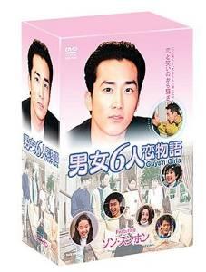 男女6人恋物語 DVD-BOX ソン・スンホン 新品