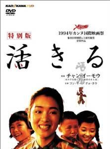 活きる 特別版 [DVD] コン・リー 新品