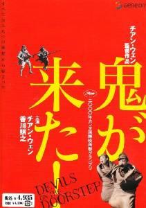 鬼が来た! [DVD] チアン・ウェン 新品
