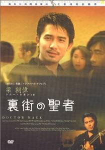 裏街の聖者 [DVD] トニー・レオン 新品