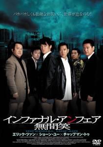 インファナル・アンフェア 無間笑 [DVD] ショーン・ユー 新品