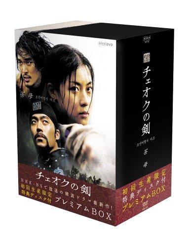 チェオクの剣 DVDプレミアムBOX (初回限定生産) ハ・ジウォン  新品