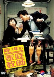 同い年の家庭教師 [DVD] クォン・サンウ  新品