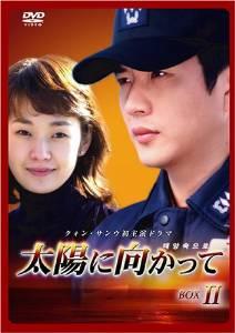 太陽に向かって DVD-BOX 2 クォン・サンウ 新品