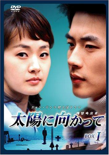 太陽に向かって DVD-BOX 1 クォン・サンウ 新品