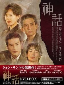 神話 DVD-BOX クォン・サンウ 新品