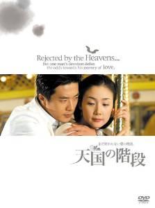 天国の階段 ~まだ終わらない愛の物語 BOX [DVD] チェ・ジウ 新品