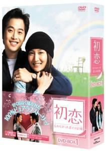 初恋~忘れなかった君との記憶~ DVD-BOX 1 キム・ジェウォン  新品 マルチレンズクリーナー付き