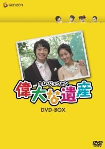 キム・ジェウォン 偉大な遺産 DVD-BOX 新品