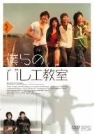 僕らのバレエ教室 [DVD] ユン・ゲサン 新品