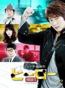 ヒーロー DVD-BOX 2 イ・ジュンギ マルチレンズクリーナー付き (中古)