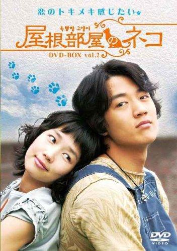 屋根部屋のネコ DVD-BOX 2 キム・レウォン  新品