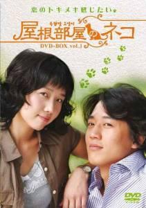 屋根部屋のネコ DVD-BOX 1 キム・レウォン 新品