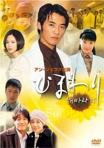 ひまわり [DVD] アン・ジェウク 新品